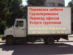 Автоперевезення недорого Харків!!!