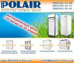 Холодильные и морозильные камеры POLAIR от официального пред