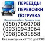 Грузоперевозки перевозка мебели Бровары Киев