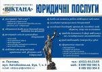 Будівельні ліцензії в м.Полтава. Реєстрація підприємств (ТОВ, ПП), ФОП у м.Полтава.