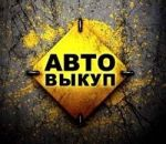 АВТОВЫКУП тел.0509289655