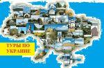 Профільний туроператор по Україні
