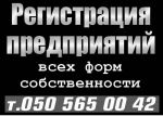 Реєстрація підприємств внесення змін ліквідація Кач