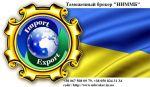 Митний брокер «НИММБ» в Києві, послуги є безкоштовні