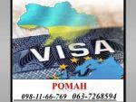 Робота у Польщі та Візова підтримка