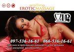 Еротичний масаж в Запоріжжі