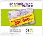 За кредитами в Кредит Маркет