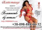 Студия эротического массажа  «Bourgeois» в Киеве