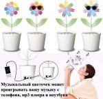 Акустичні Колонки у формі Квітки в горщику, оригінальний