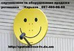 Продажа ремонт и установка спутникового оборудования в Харьк