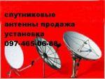 комплект спутникового оборудования с установкой