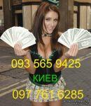 Дівчата,Київ,працює дорого,сфера дозвілля