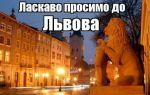 """Тур """"Ніч у ЛЬВОВІ"""" (13.11-15.11) 550 грн."""