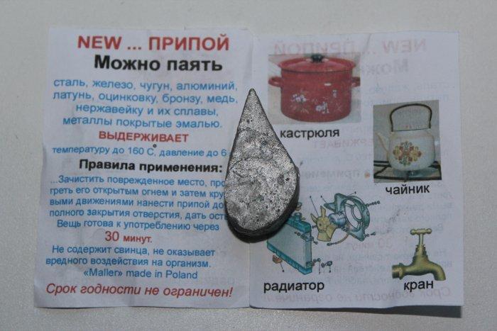 Термический припой-герметик!