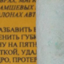 Уникальное средство для чистки ковров, мягкой мебе
