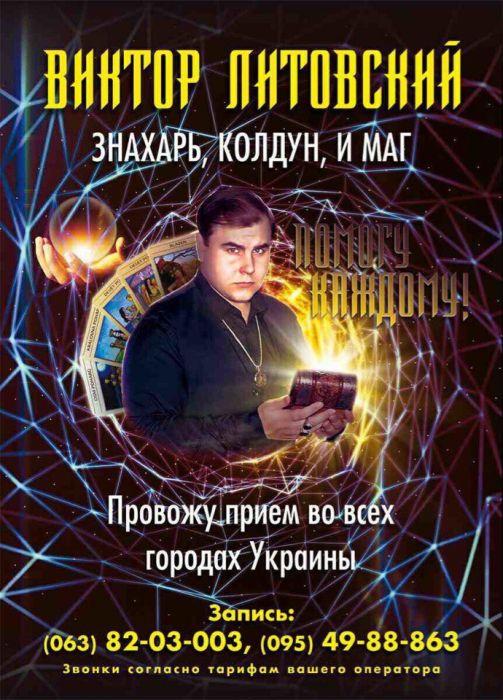 Маг Віктор Литовський. Магічна допомога в Одесі. - фото