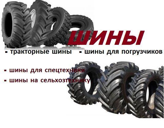 Тракторные шины. Шины на погрузчик. Сельскохозяйственные ши - фото