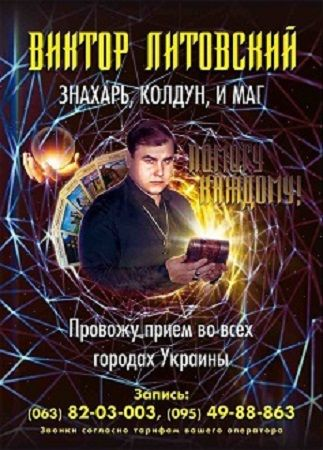 Відомий Маг Віктор Литовський. Знахар. Магія. - фото