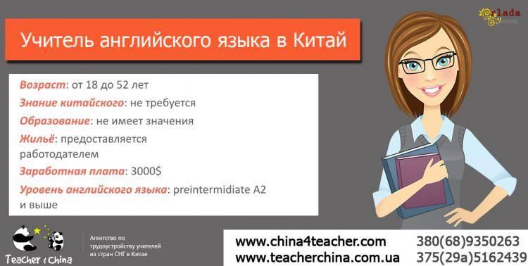 Вчитель англійської мови в Китай - фото