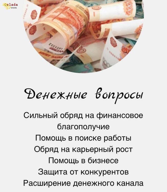 Ясновидиця, провісниця, таролог. Харків. - фото