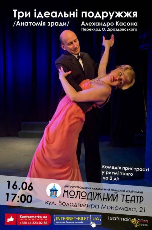 Молодіжний Академічний Театр  16 та 17  червня  чекає глядачів на вистави - фото