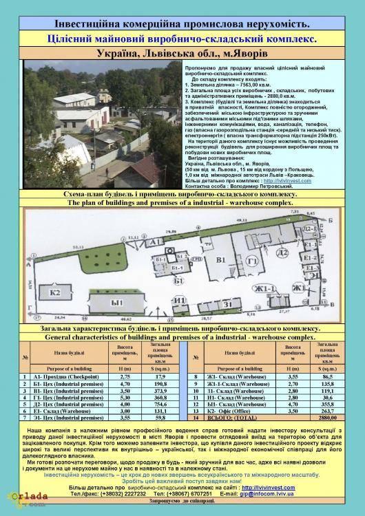 Срочно продам собственный земельный участок в г.Яворов Львовская область - фото