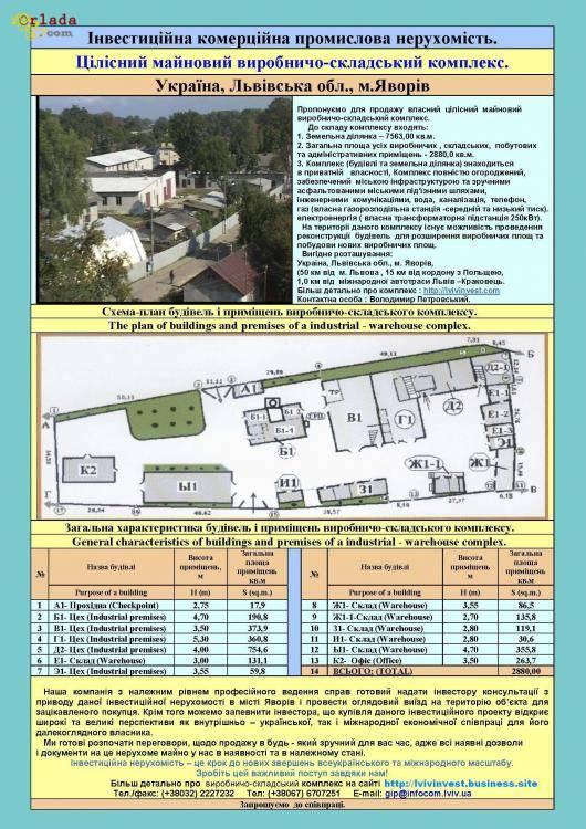 Срочно продам земельный участок с виробничіими помещениями под производство. - фото