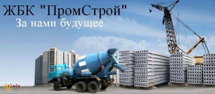 Производители бетона Харьков - фото