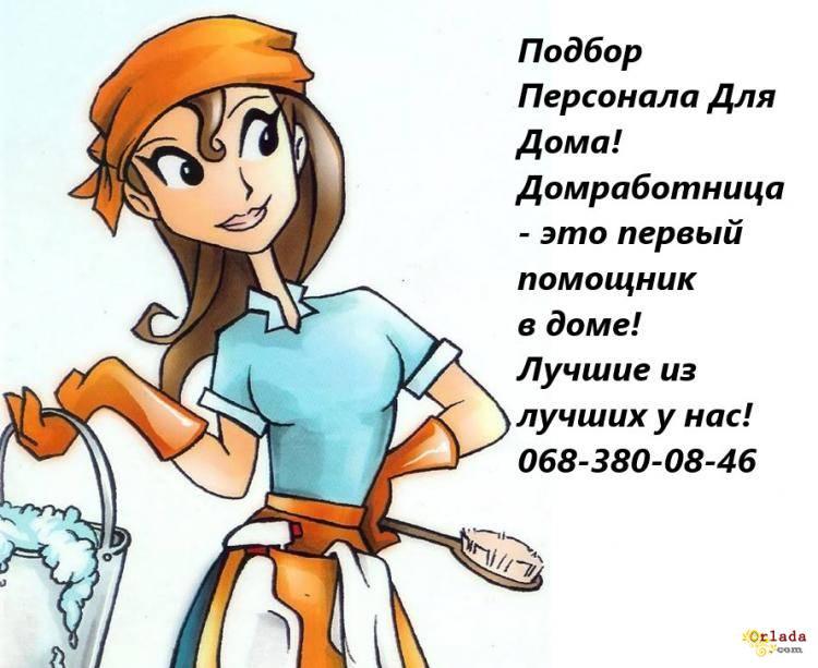 Домробітниця з проживанням, Вишгородський район. - фото