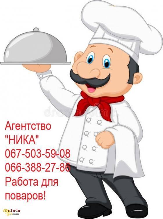 Дипломований кухар (вахта по 2 тижні). - фото