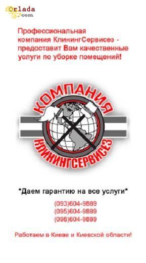 Киевская обл. КлинингСервисез Клининговая компания - фото