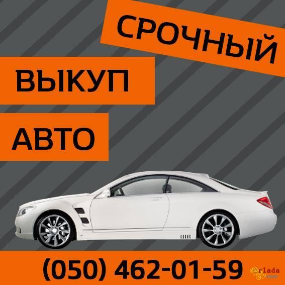 Срочный выкуп Автомобилей по Киеву и области - фото