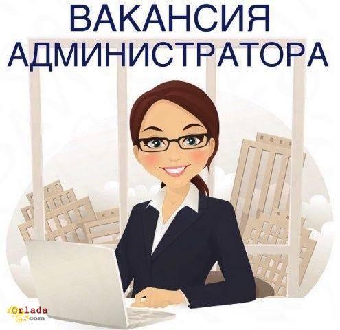 Требуется Администратор в интернет-магазин. Работа Харьков. - фото