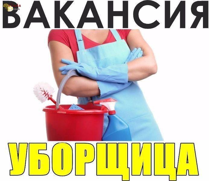 """Требуется уборщица район """"Тополь"""" - фото"""