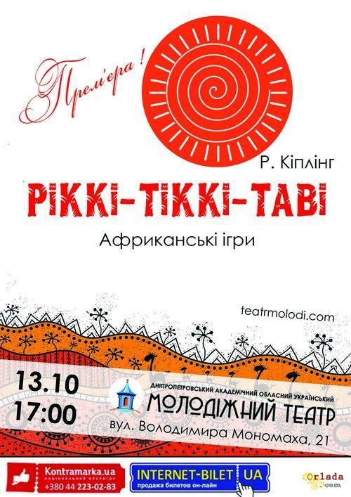 Молодіжний театр 13 жовтня чекає глядачів на вистави. - фото