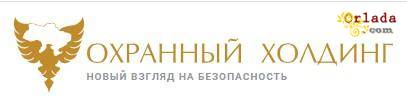 Охранная фирма ООО «Охранный Холдинг» - фото