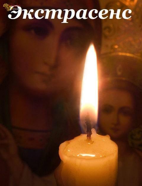 Екстрасенс. Допомога Екстарсенса Україна. (Допомога екстрасенса). - фото