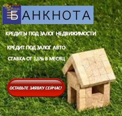 Быстрые кредиты под залог недвижимости. Киев. - фото