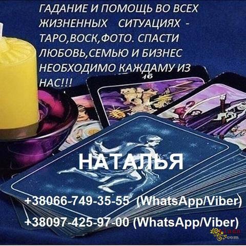 Магические услуги, Киев. Гадание на картах Таро, Киев. - фото