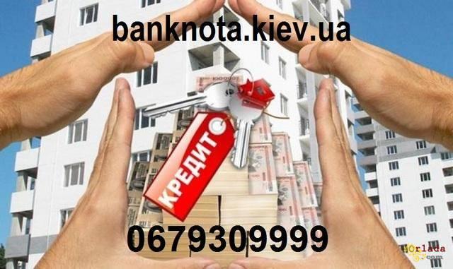 Кредит под залог недвижимости от частного лица, Киев - фото