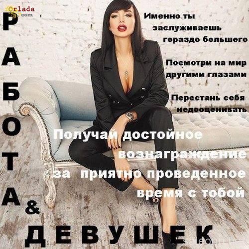 Высокооплачиваемая работа для девушек в центре Днепропетровска - фото