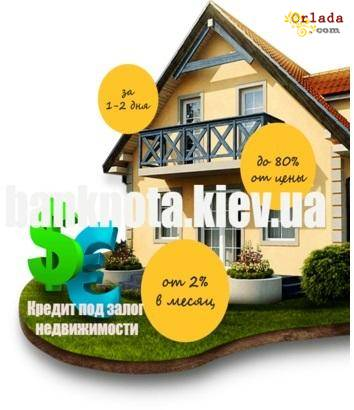 Кредит наличными под залог недвижимости до 15 млн.грн., Киев - фото