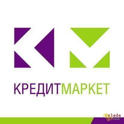 Экспресс-кредит от КредитМаркет!!! - фото