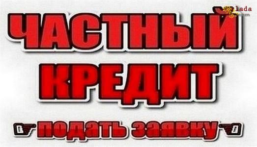 Кредит под залог недвижимости Киев. Кредит в Киеве. - фото