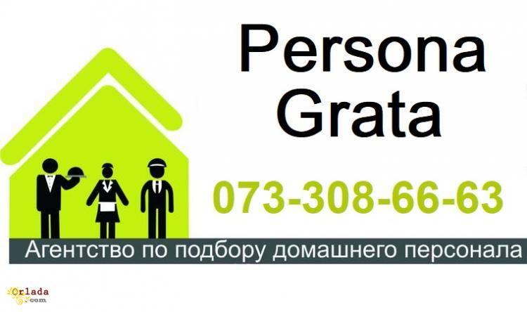 Persona Grata – АГЕНТСТВО Домашнего ПЕРСОНАЛА Харьков. Агентство по подбору персонала - фото