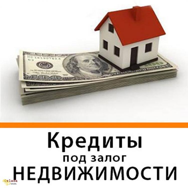Кредит на любую сумму под залог недвижимости. Киев - фото