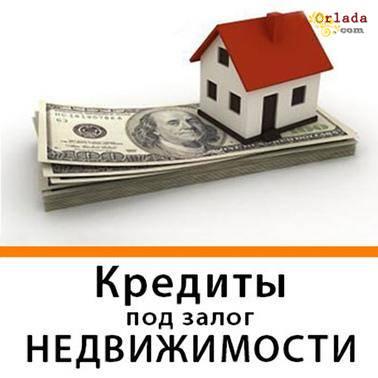 Кредит от 1,5% под залог квартиры, дома Киев. - фото