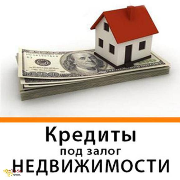 Кредит без справки о доходах под залог недвижимости Киев. - фото