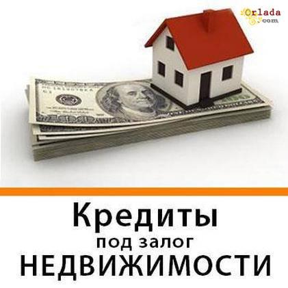 Частный кредит под залог недвижимости Киев - фото