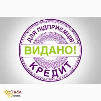 Кредит для частных предпринимателей от КредитМаркет Полтава - фото